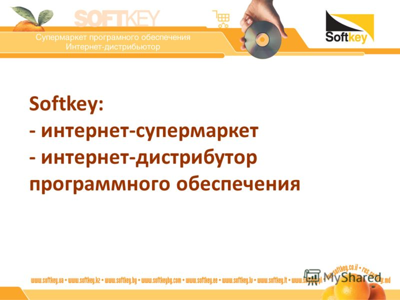 Softkey: - интернет-супермаркет - интернет-дистрибутор программного обеспечения