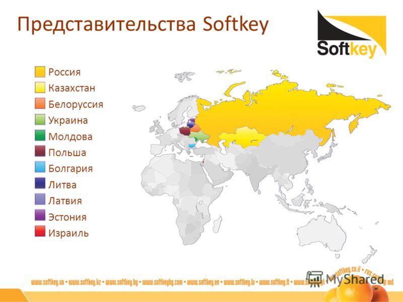 Представительства Softkey Россия Казахстан Белоруссия Украина Молдова Польша Болгария Литва Латвия Эстония Израиль