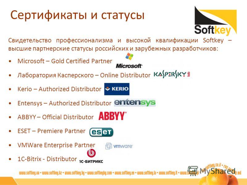 Свидетельство профессионализма и высокой квалификации Softkey – высшие партнерские статусы российских и зарубежных разработчиков: Microsoft – Gold Certified Partner Лаборатория Касперского – Online Distributor Kerio – Authorized Distributor Entensys