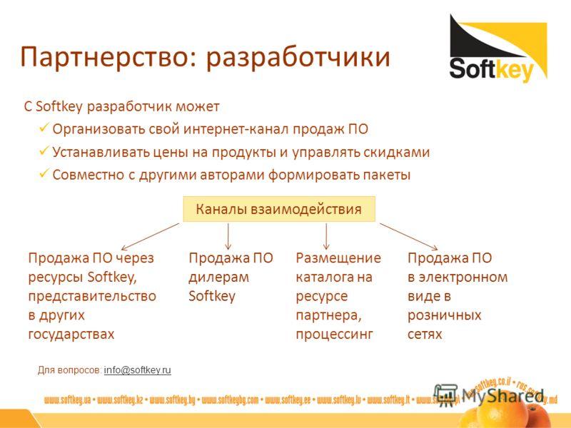 Партнерство: разработчики С Softkey разработчик может Организовать свой интернет-канал продаж ПО Устанавливать цены на продукты и управлять скидками Совместно с другими авторами формировать пакеты Для вопросов: info@softkey.ruinfo@softkey.ru Каналы в