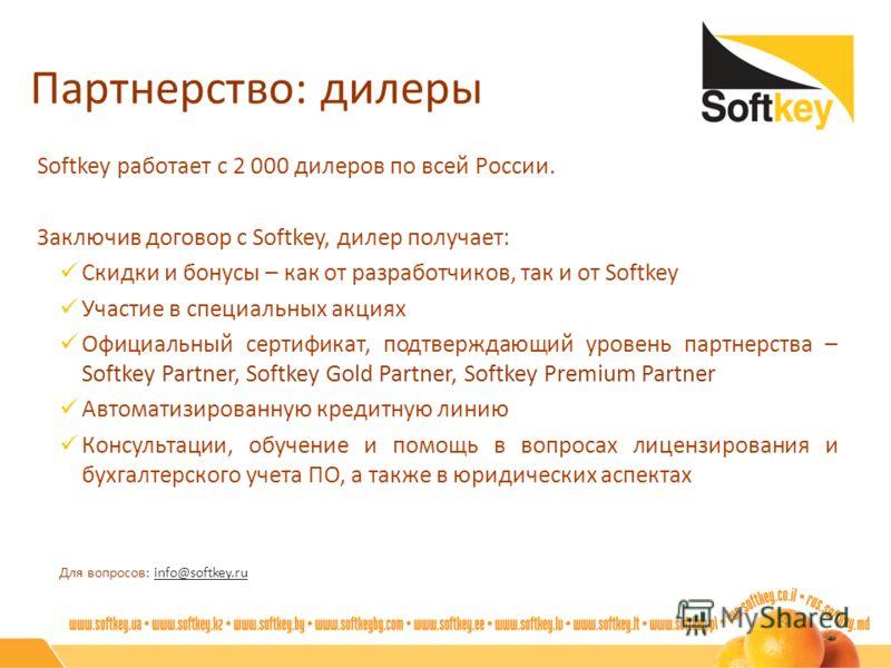 Партнерство: дилеры Softkey работает с 2 000 дилеров по всей России. Заключив договор с Softkey, дилер получает: Скидки и бонусы – как от разработчиков, так и от Softkey Участие в специальных акциях Официальный сертификат, подтверждающий уровень парт