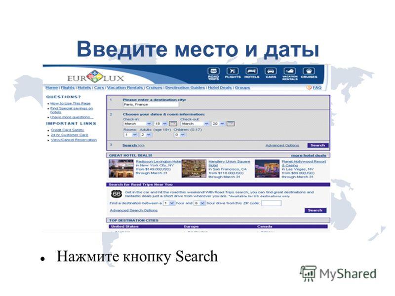 Введите место и даты Нажмите кнопку Search