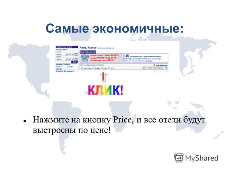 Самые экономичные: Нажмите на кнопку Price, и все отели будут выстроены по цене!