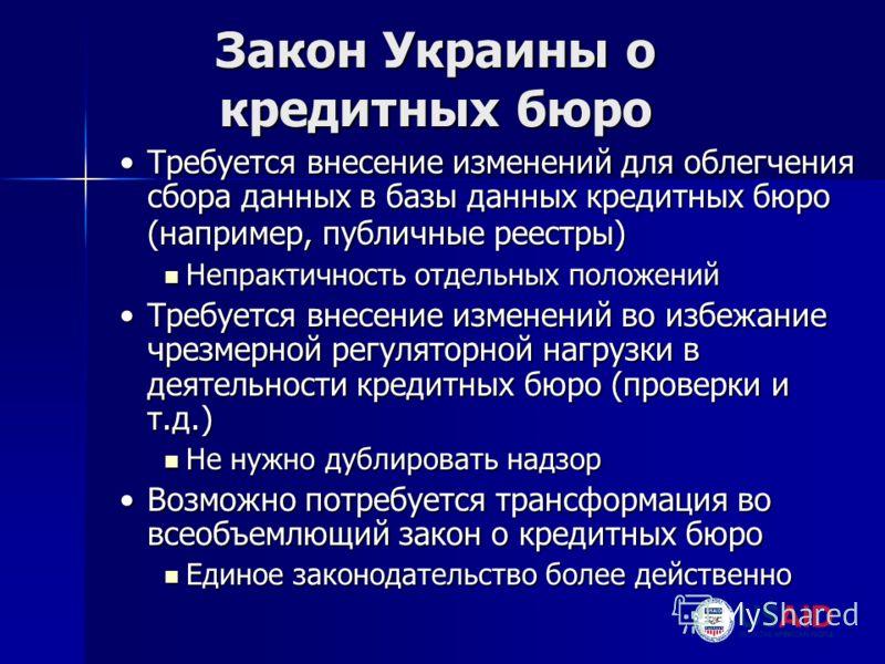 Закон Украины о кредитных бюро Требуется внесение изменений для облегчения сбора данных в базы данных кредитных бюро (например, публичные реестры)Требуется внесение изменений для облегчения сбора данных в базы данных кредитных бюро (например, публичн
