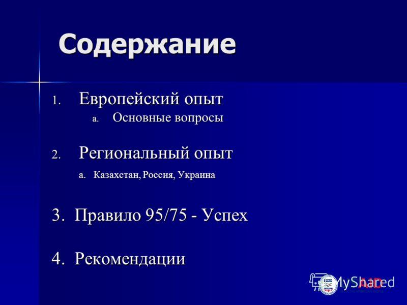 Содержание 1. Европейский опыт a. Основные вопросы 2. Региональный опыт a. Казахстан, Россия, Украина 3. Правило 95/75 - Успех 4. Рекомендации