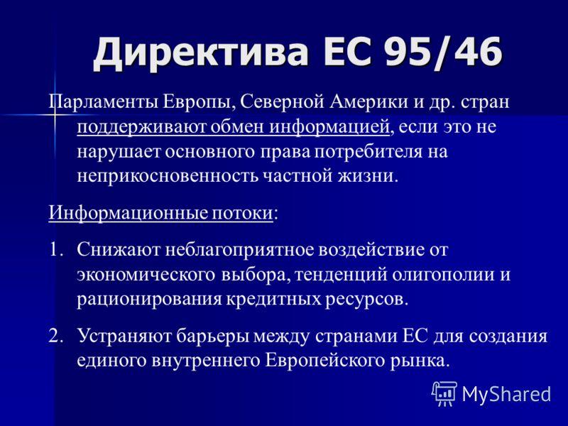 Директива ЕС 95/46 Парламенты Европы, Северной Америки и др. стран поддерживают обмен информацией, если это не нарушает основного права потребителя на неприкосновенность частной жизни. Информационные потоки: 1.Снижают неблагоприятное воздействие от э