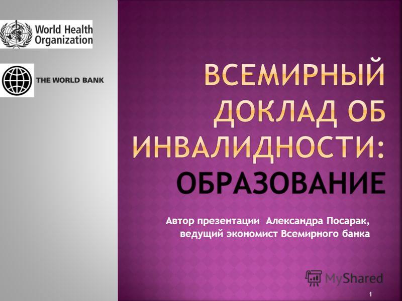 Автор презентации Александра Посарак, ведущий экономист Всемирного банка 1