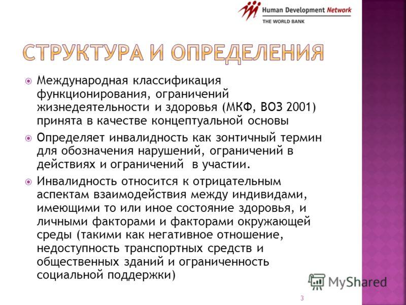 Международная классификация функционирования, ограничений жизнедеятельности и здоровья (МКФ, ВОЗ 2001) принята в качестве концептуальной основы Определяет инвалидность как зонтичный термин для обозначения нарушений, ограничений в действиях и ограниче