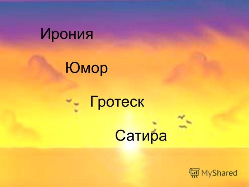 Юмор Гротеск Сатира