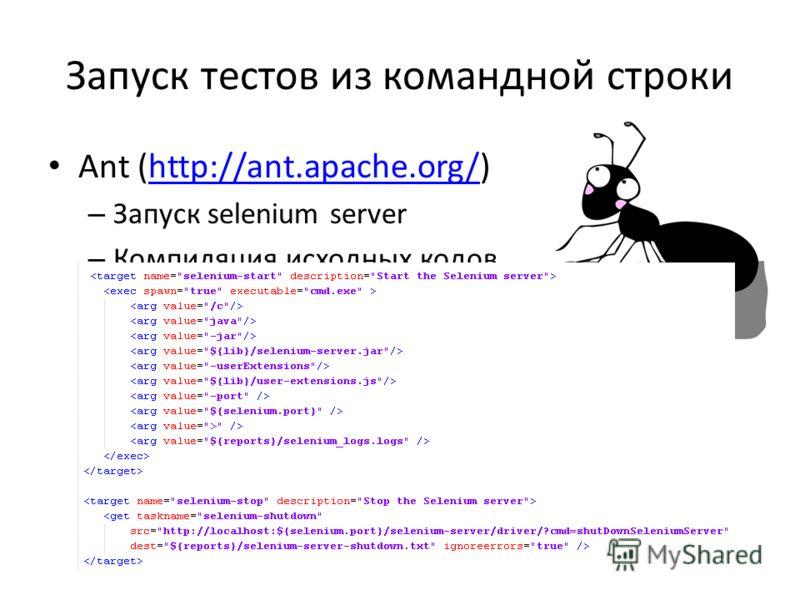 Запуск тестов из командной строки Ant (http://ant.apache.org/)http://ant.apache.org/ – Запуск selenium server – Компиляция исходных кодов – Запуск тестов – Остановка selenium server