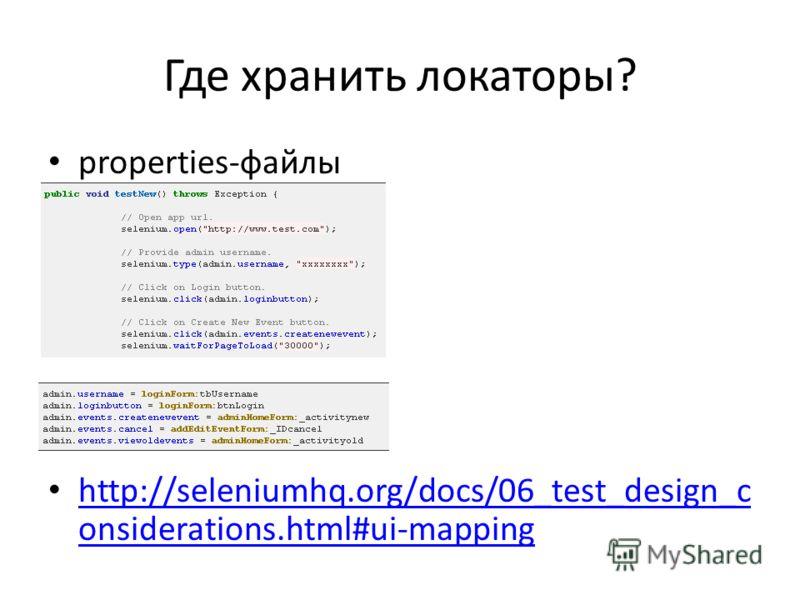 Где хранить локаторы? properties-файлы http://seleniumhq.org/docs/06_test_design_c onsiderations.html#ui-mapping http://seleniumhq.org/docs/06_test_design_c onsiderations.html#ui-mapping