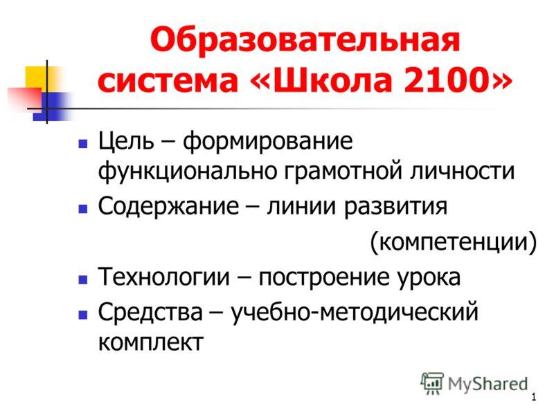 система «Школа 2100» Цель