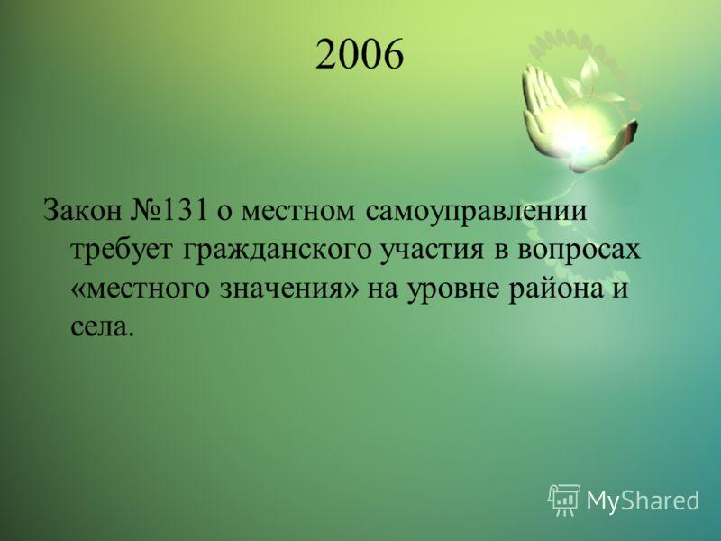 2006 Закон 131 о местном самоуправлении требует гражданского участия в вопросах «местного значения» на уровне района и села.
