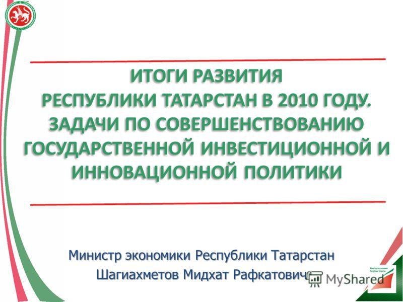 ИТОГИ РАЗВИТИЯ РЕСПУБЛИКИ ТАТАРСТАН В 2010 ГОДУ. ЗАДАЧИ ПО СОВЕРШЕНСТВОВАНИЮ ГОСУДАРСТВЕННОЙ ИНВЕСТИЦИОННОЙ И ИННОВАЦИОННОЙ ПОЛИТИКИ ИТОГИ РАЗВИТИЯ РЕСПУБЛИКИ ТАТАРСТАН В 2010 ГОДУ. ЗАДАЧИ ПО СОВЕРШЕНСТВОВАНИЮ ГОСУДАРСТВЕННОЙ ИНВЕСТИЦИОННОЙ И ИННОВАЦ