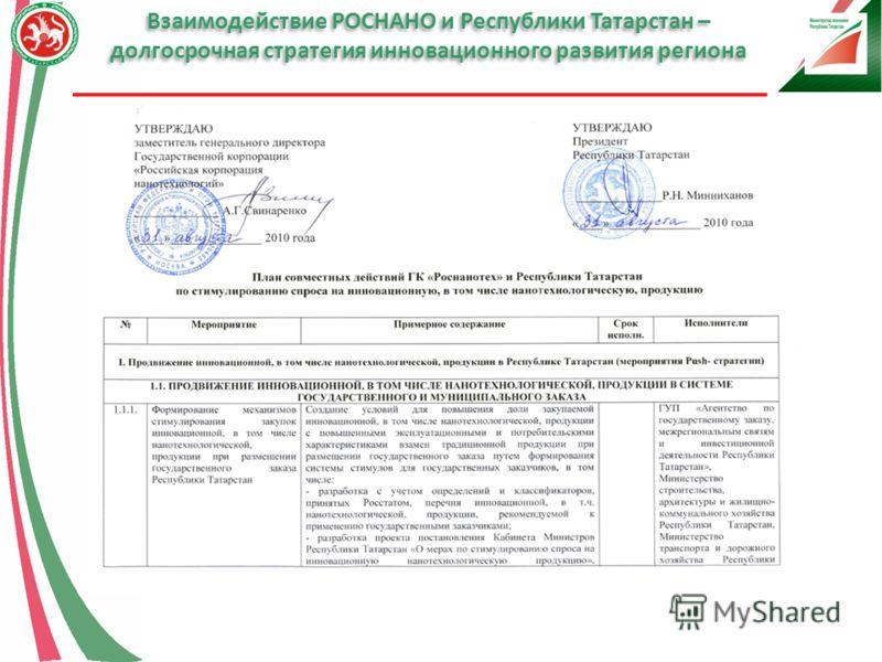 Взаимодействие РОСНАНО и Республики Татарстан – долгосрочная стратегия инновационного развития региона