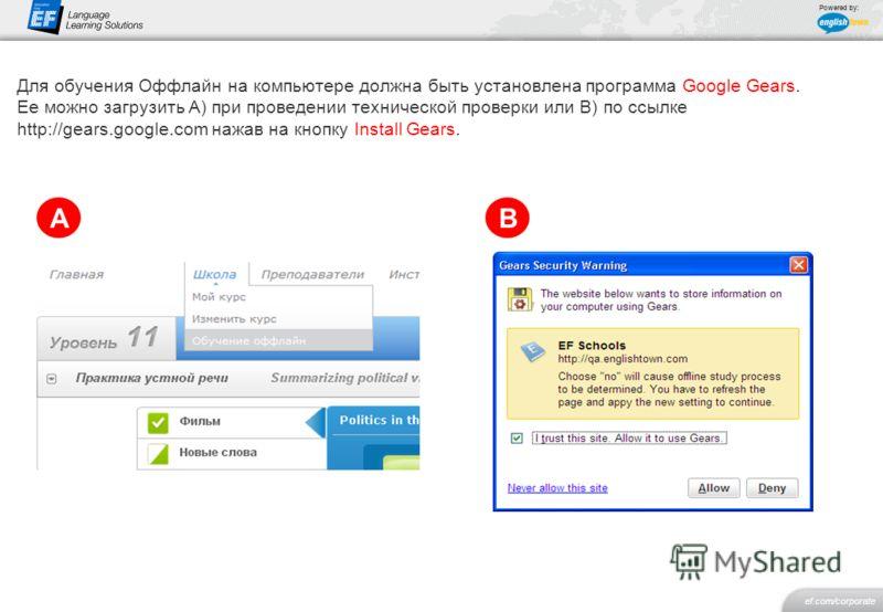 ef.com/corporate Powered by: AB Для обучения Оффлайн на компьютере должна быть установлена программа Google Gears. Ее можно загрузить A) при проведении технической проверки или B) по ссылке http://gears.google.com нажав на кнопку Install Gears.