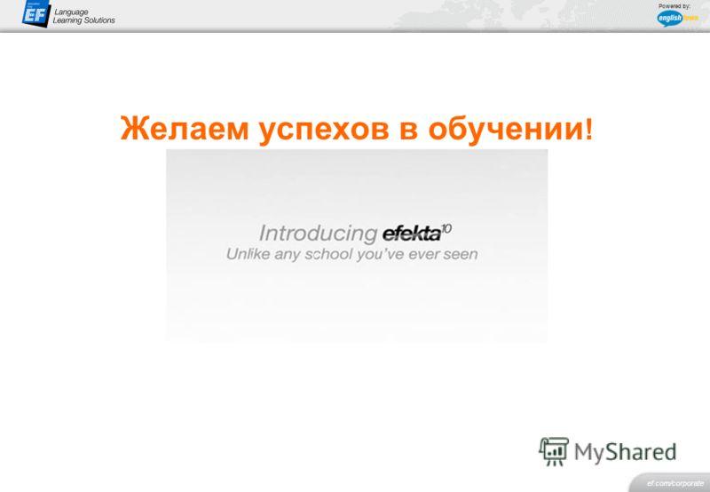 ef.com/corporate Powered by: Желаем успехов в обучении !
