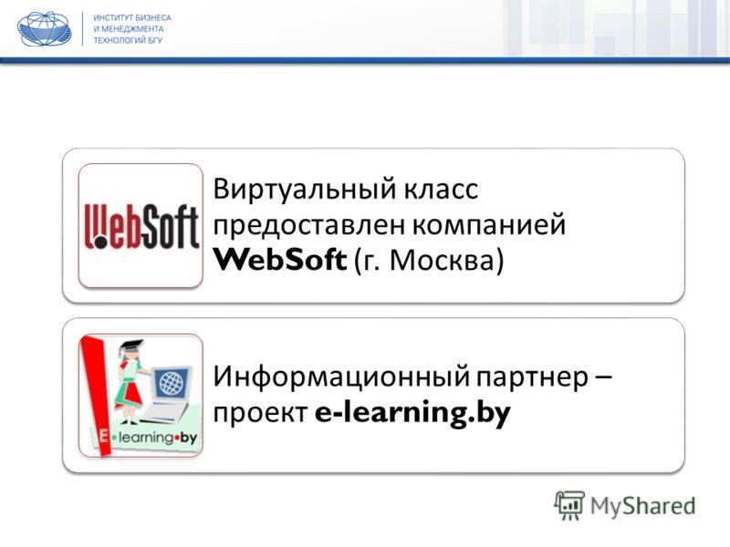 Виртуальный класс предоставлен компанией WebSoft ( г. Москва ) Информационный партнер – проект e-learning.by