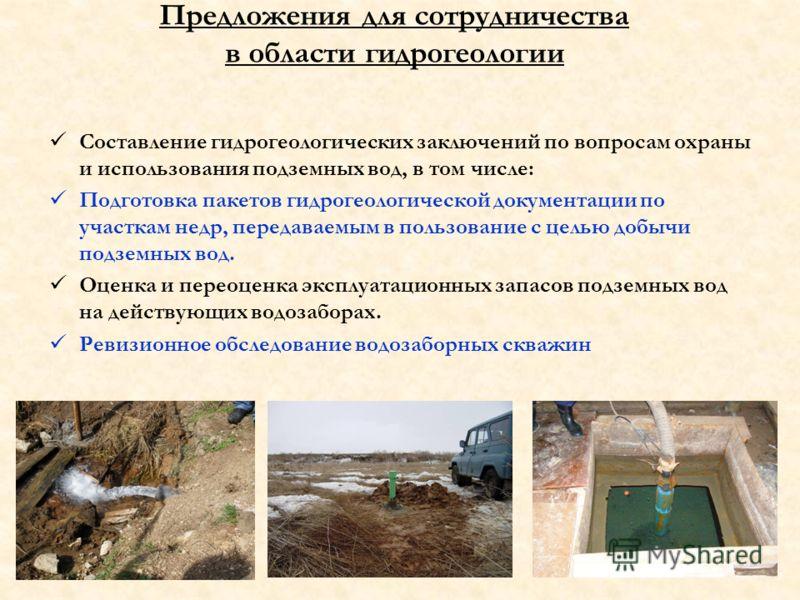 Составление гидрогеологических заключений по вопросам охраны и использования подземных вод, в том числе: Подготовка пакетов гидрогеологической документации по участкам недр, передаваемым в пользование с целью добычи подземных вод. Оценка и переоценка