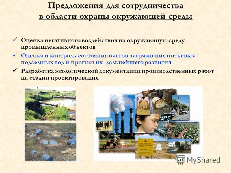Оценка негативного воздействия на окружающую среду промышленных объектов Оценка и контроль состояния очагов загрязнения питьевых подземных вод и прогноз их дальнейшего развития Разработка экологической документации производственных работ на стадии пр