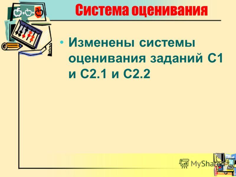 Система оценивания Изменены системы оценивания заданий С1 и С2.1 и С2.2