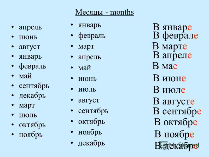 Месяцы months апрель июнь август январь