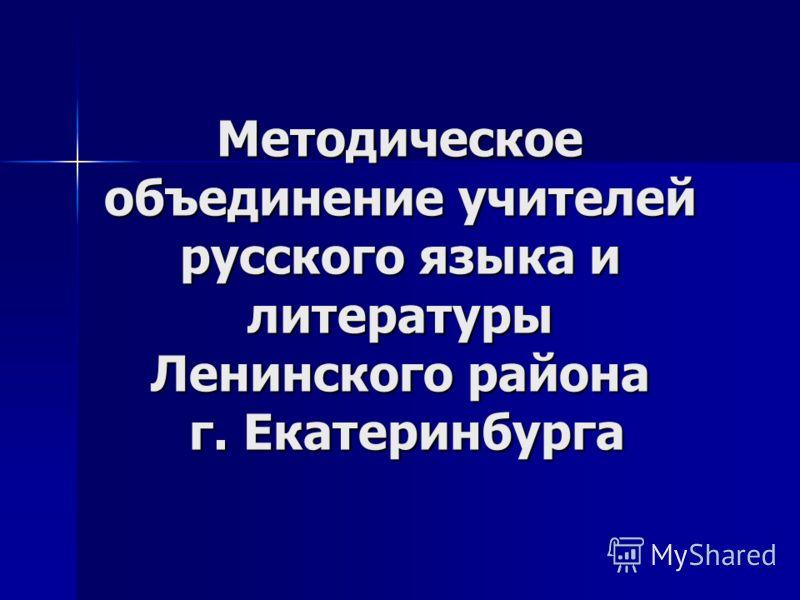 Методическое объединение учителей русского языка и литературы Ленинского района г. Екатеринбурга