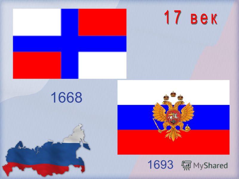 1668 1693