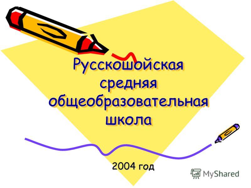 Русскошойская средняя общеобразовательная школа 2004 год