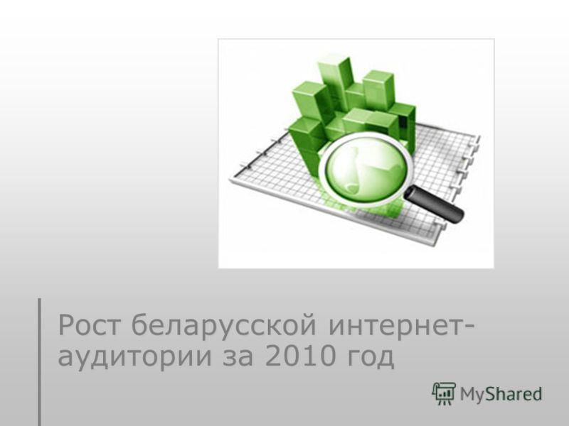 Рост беларусской интернет- аудитории за 2010 год