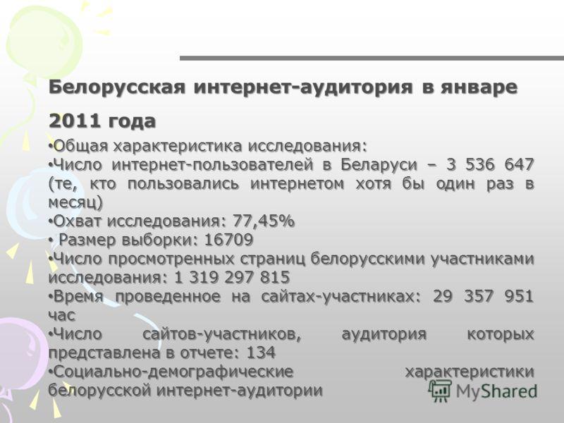 Белорусская интернет-аудитория в январе 2011 года Белорусская интернет-аудитория в январе 2011 года Общая характеристика исследования: Общая характеристика исследования: Число интернет-пользователей в Беларуси – 3 536 647 (те, кто пользовались интерн