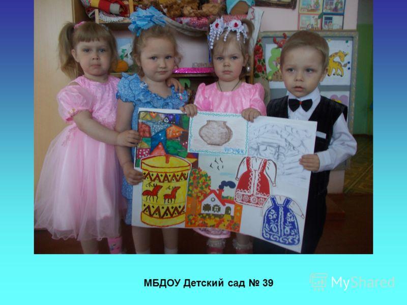 МБДОУ Детский сад 39