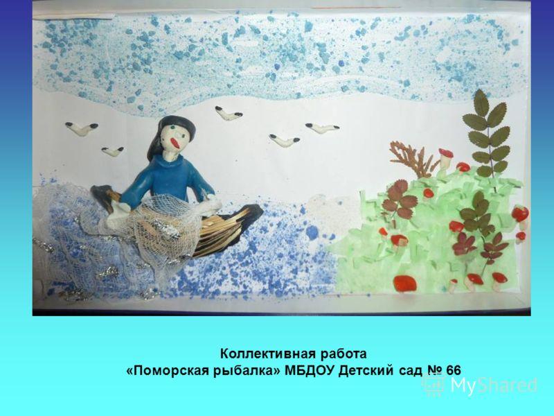 Коллективная работа «Поморская рыбалка» МБДОУ Детский сад 66