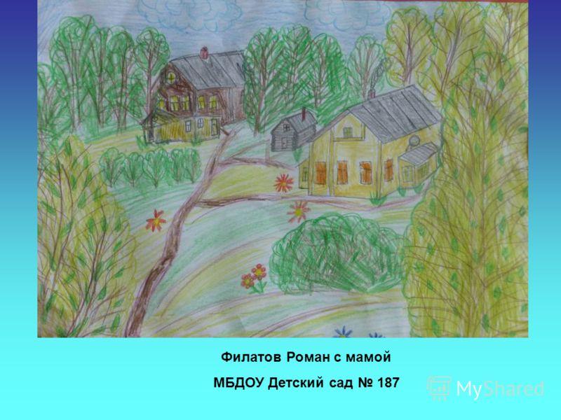 Филатов Роман с мамой МБДОУ Детский сад 187