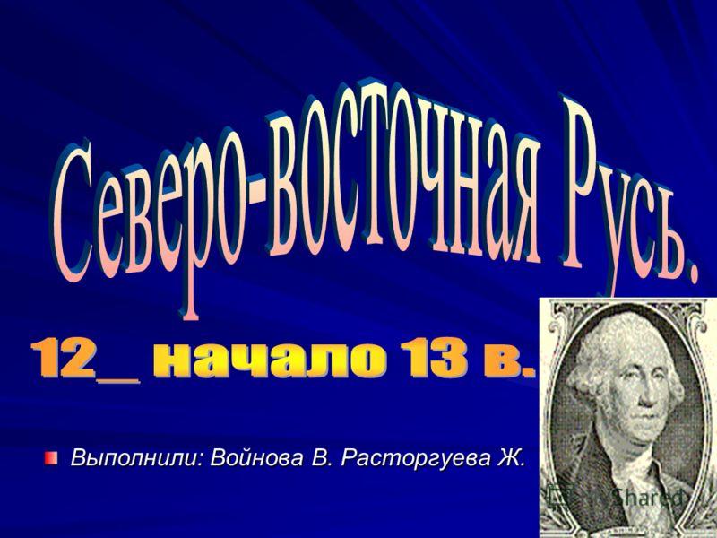Выполнили: Войнова В. Расторгуева Ж.