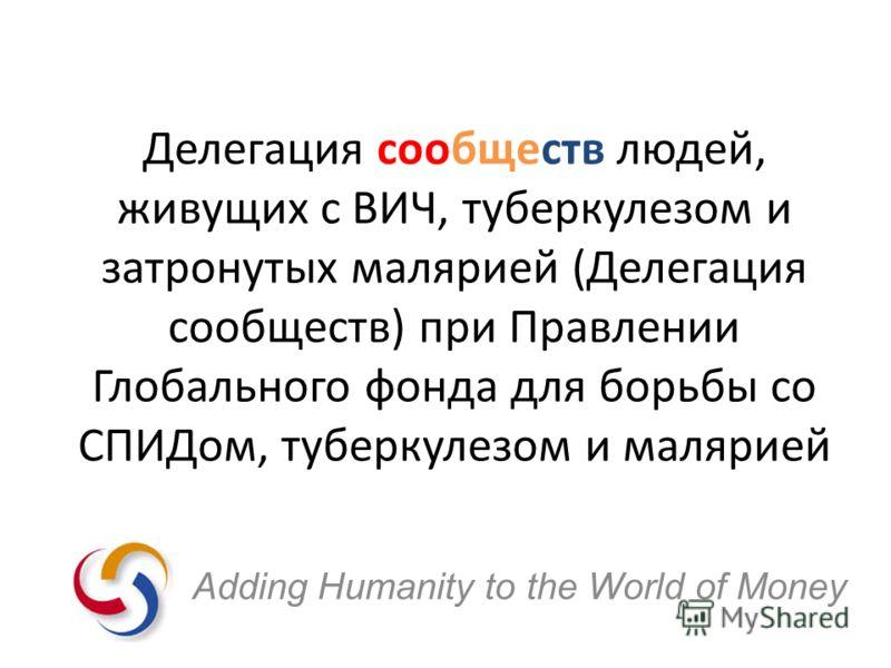 Делегация сообществ людей, живущих с ВИЧ, туберкулезом и затронутых малярией (Делегация сообществ) при Правлении Глобального фонда для борьбы со СПИДом, туберкулезом и малярией Adding Humanity to the World of Money