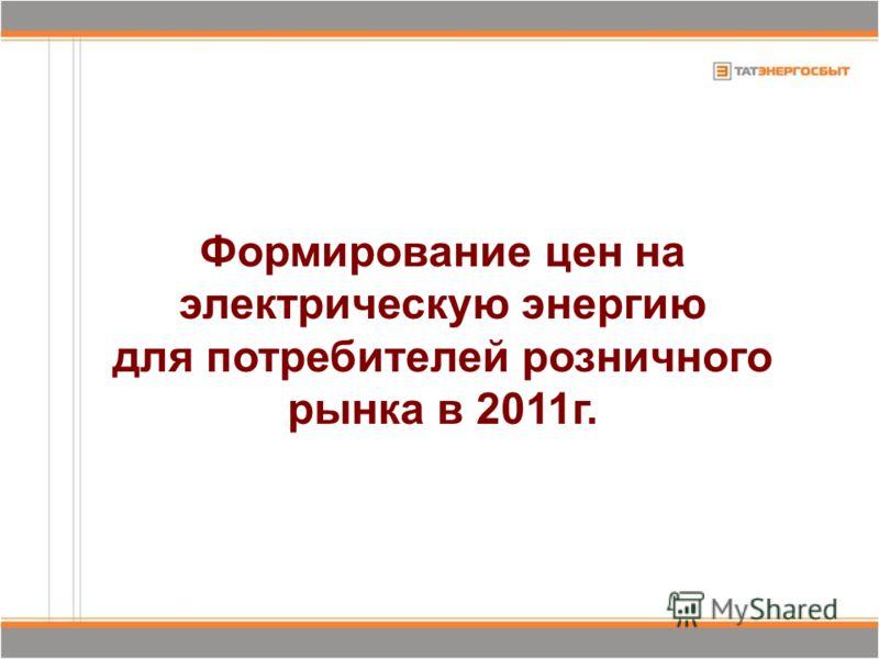 Формирование цен на электрическую энергию для потребителей розничного рынка в 2011г.
