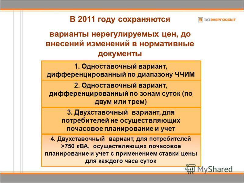 1. Одноставочный вариант, дифференцированный по диапазону ЧЧИМ В 2011 году сохраняются варианты нерегулируемых цен, до внесений изменений в нормативные документы 2. Одноставочный вариант, дифференцированный по зонам суток (по двум или трем) 3. Двухст
