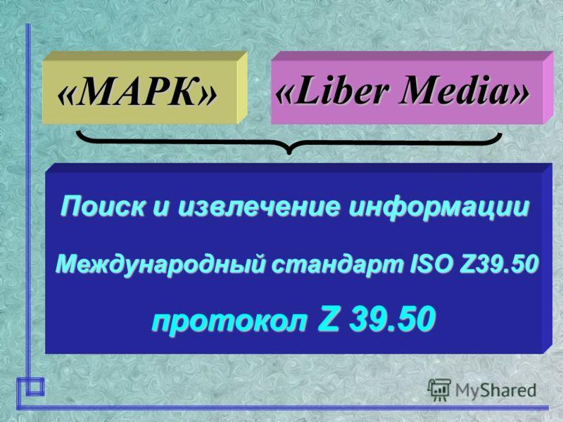В объединяемых библиотеках различные типы автоматизированных информационно-библиотечных систем В объединяемых библиотеках различные типы автоматизированных информационно-библиотечных систем «МАРК-SQL» «Liber Media» «МАРК» (однопользовательский)