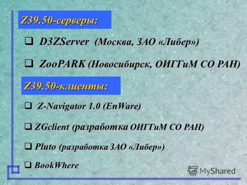 Программное обеспечение, использующее в работе протокол Z39.50 установлено на серверах и клиентских местах в библиотеках - участницах проекта