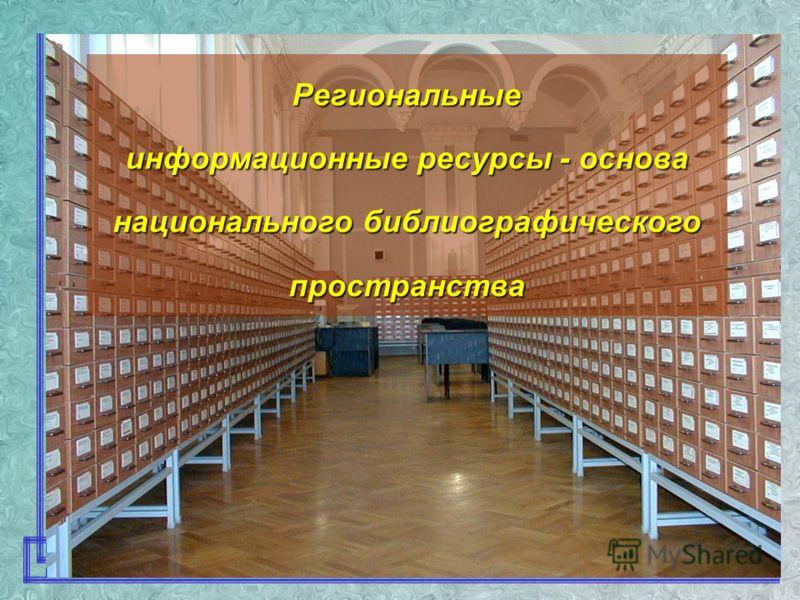 ПроектСоздание Нижегородской корпоративной библиотечной системы Проект Создание Нижегородской корпоративной библиотечной системы