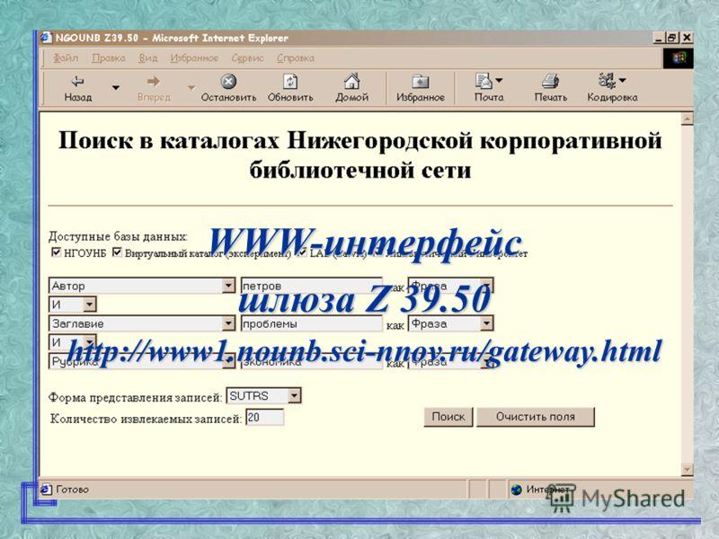 Через установленный на основной сервер НОУНБ WWW-шлюз библиографическая запись из электронных каталогов библиотек, включенных в проект, легко просматривается любым пользователем сети Internet Через установленный на основной сервер НОУНБ WWW-шлюз библ