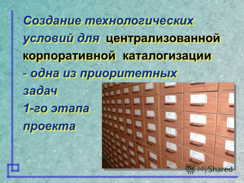 Информация о Нижегородском корпоративном проекте размещена на сервере НОУНБ: http://www.nounb.sci-nnov.ru раздел «Проекты»