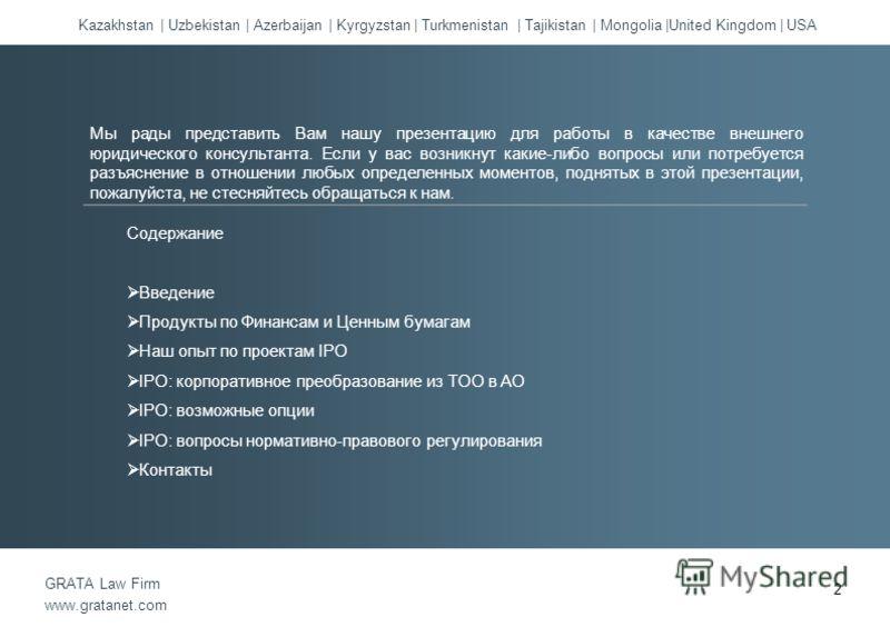 Kazakhstan | Uzbekistan | Azerbaijan | Kyrgyzstan | Turkmenistan | Tajikistan | Mongolia |United Kingdom | USA GRATA Law Firm www.gratanet.com Мы рады представить Вам нашу презентацию для работы в качестве внешнего юридического консультанта. Если у в