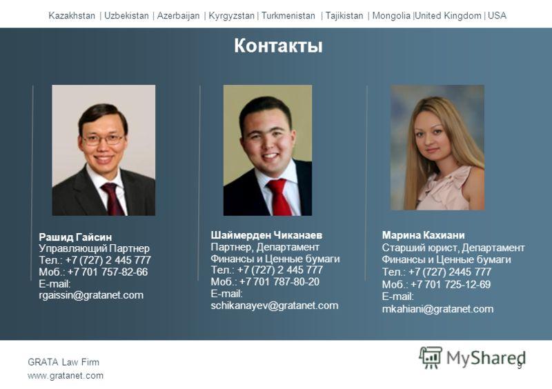Kazakhstan | Uzbekistan | Azerbaijan | Kyrgyzstan | Turkmenistan | Tajikistan | Mongolia |United Kingdom | USA GRATA Law Firm www.gratanet.com Рашид Гайсин Управляющий Партнер Тел.: +7 (727) 2 445 777 Моб.: +7 701 757-82-66 E-mail: rgaissin@gratanet.