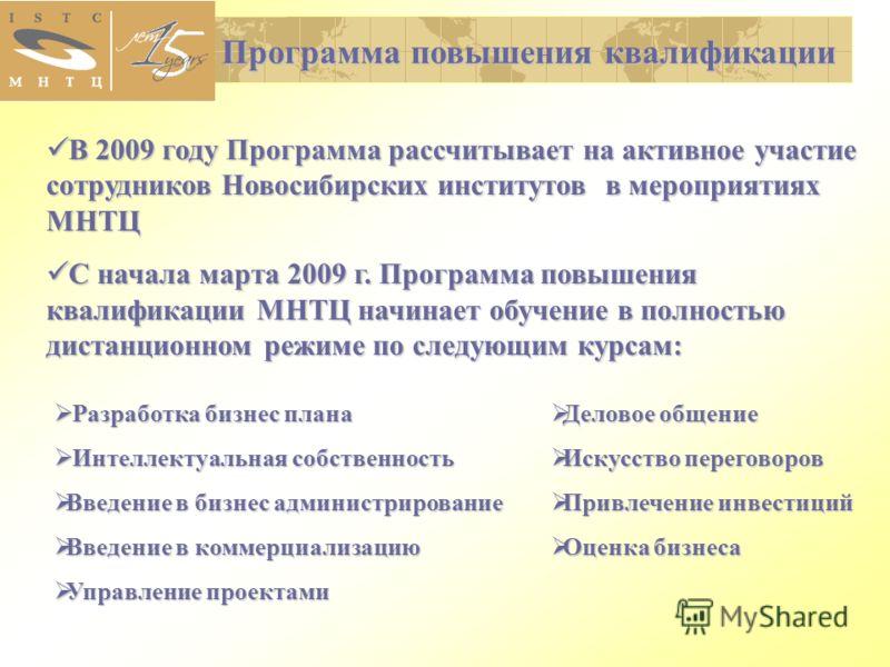 Программа повышения квалификации В 2009 году Программа рассчитывает на активное участие сотрудников Новосибирских институтов в мероприятиях МНТЦ В 2009 году Программа рассчитывает на активное участие сотрудников Новосибирских институтов в мероприятия