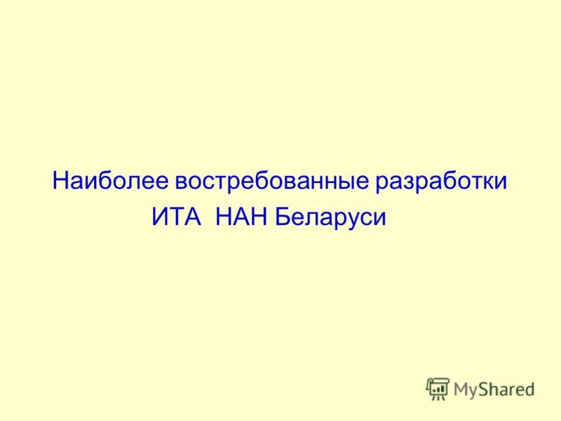 Наиболее востребованные разработки ИТА НАН Беларуси