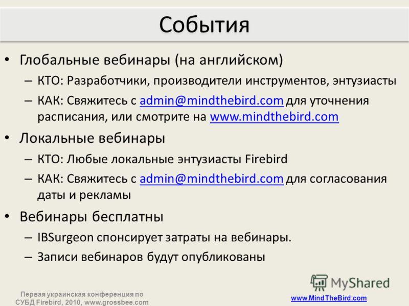 Первая украинская конференция по СУБД Firebird, 2010, www.grossbee.com www.MindTheBird.com Глобальные вебинары (на английском) – КТО: Разработчики, производители инструментов, энтузиасты – КАК: Свяжитесь с admin@mindthebird.com для уточнения расписан