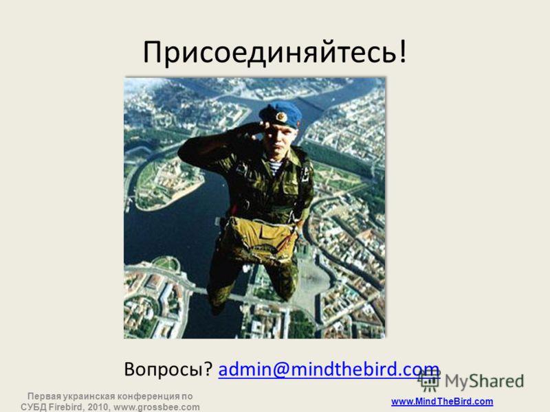 Первая украинская конференция по СУБД Firebird, 2010, www.grossbee.com www.MindTheBird.com Присоединяйтесь! Вопросы? admin@mindthebird.comadmin@mindthebird.com