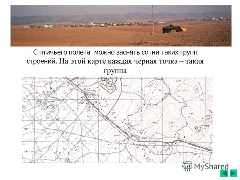 Сегодня образовалась огромная территория, покрыта тут и там группами строений – домами, сараями и т.п. Эти сотни квадратных километров с трудом подаются определению: это не пригород, но и не фермы, потому что сегодня только несколько процентов бедуин